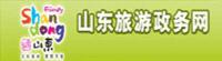山东旅游政务网