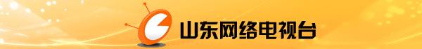山东网络电视台