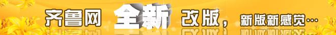 5分快乐8网址导航—快乐8网址登录网_山东新闻视频第一门户