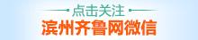 滨州齐鲁网微信