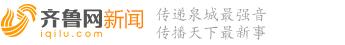 齊魯(lu)網新聞(wen)頻dang)dao)