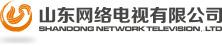 山东网络电视有限公司