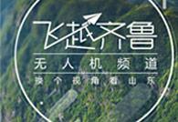 腾博会官方网站航拍