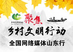 2012网络媒体山东行