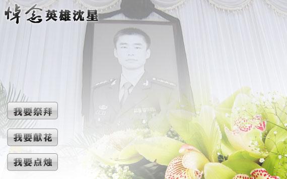 悼念英雄沈星