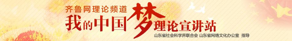 我的中国梦-理论宣讲站