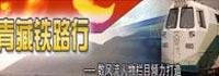 天路纪行——青藏铁路行