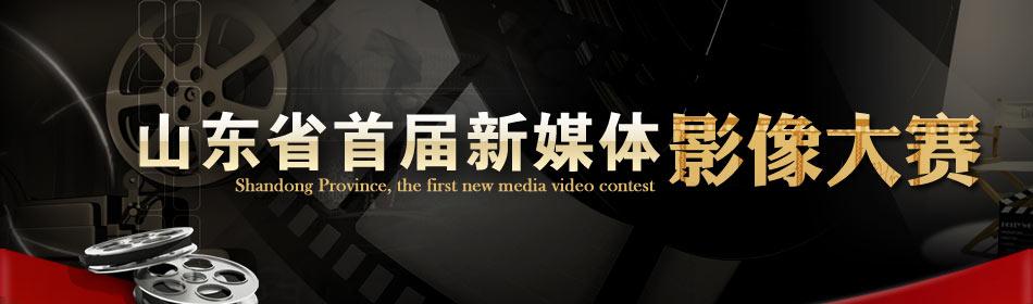 山东省首届新媒体影像大赛