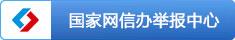 互联网举报banner1
