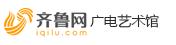 齐鲁网艺术鉴赏频道