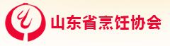 山东省烹饪协会