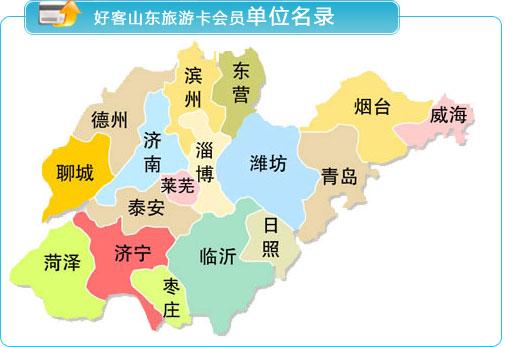 中银好客山东旅游卡_齐鲁网老乡频道图片